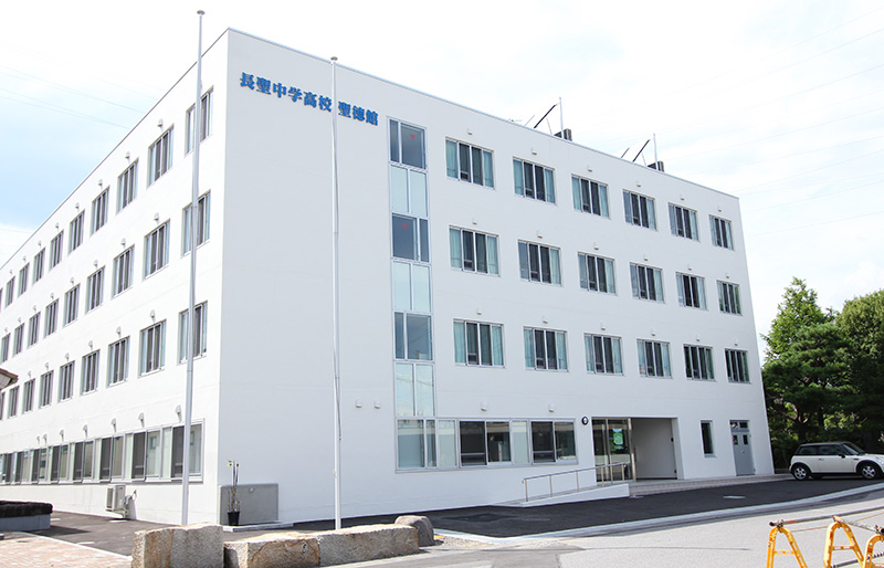 長聖中学高校 聖徳館