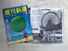 「週刊新潮」に掲載されました。