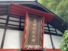 鼻顔稲荷神社 鳥居改修工事